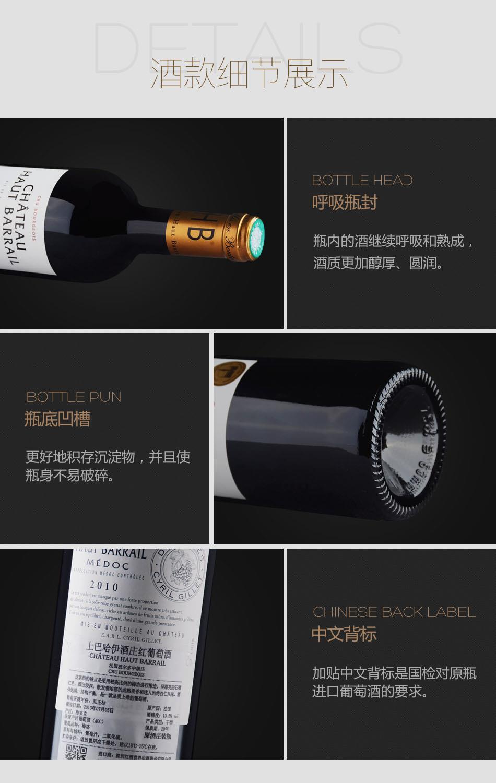 2010年上巴哈伊酒庄红葡萄酒