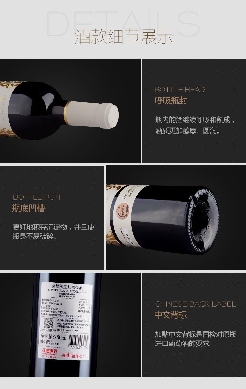 2012年尚德酒庄红葡萄酒