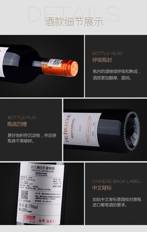 2012年白兰酒庄红葡萄酒