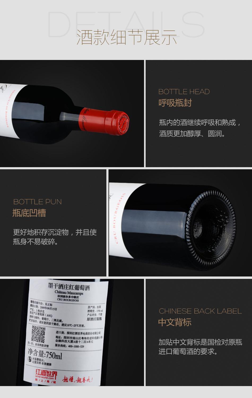 2007年墨干酒庄红葡萄酒