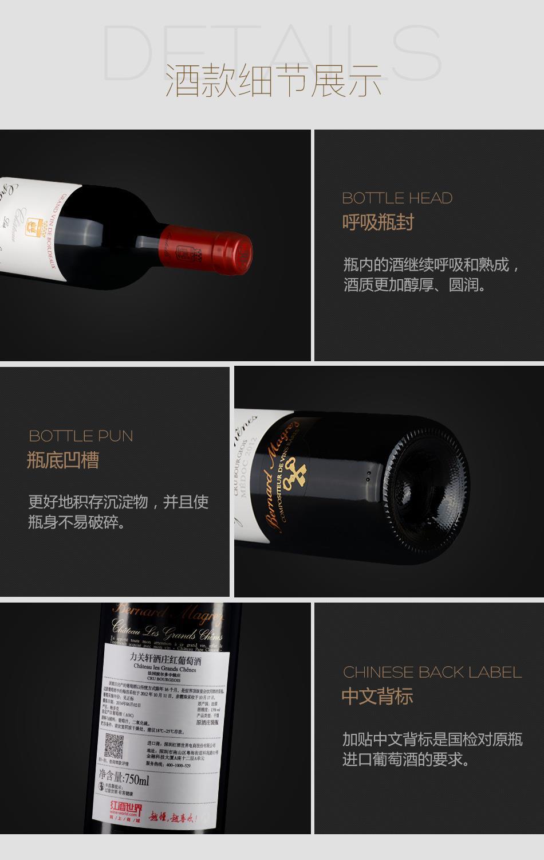 2012年力关轩酒庄红葡萄酒