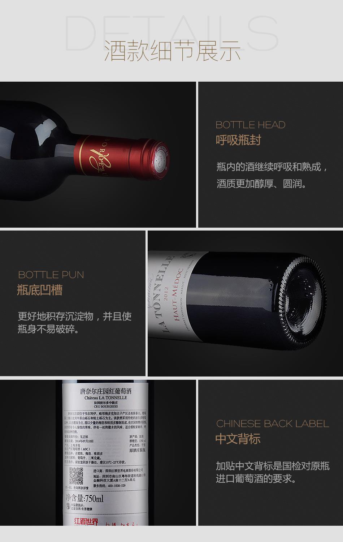 2012年唐奈尔庄园红葡萄酒
