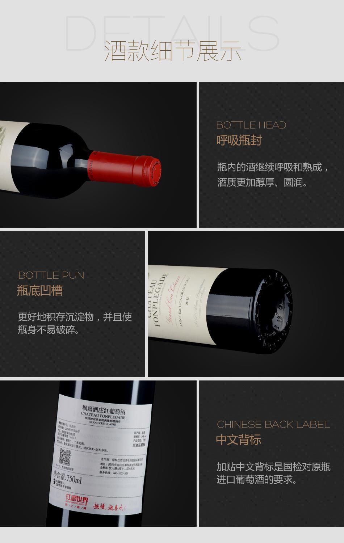 2012年枫嘉酒庄红葡萄酒-细节