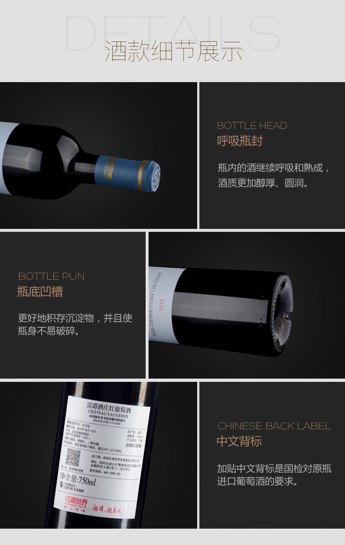 2012年富爵酒庄红葡萄酒-细节