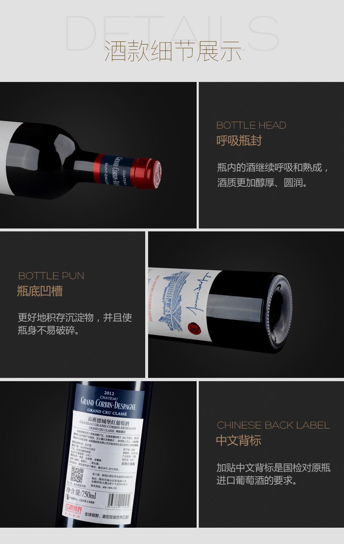 2012年高班德城堡红葡萄酒-细节