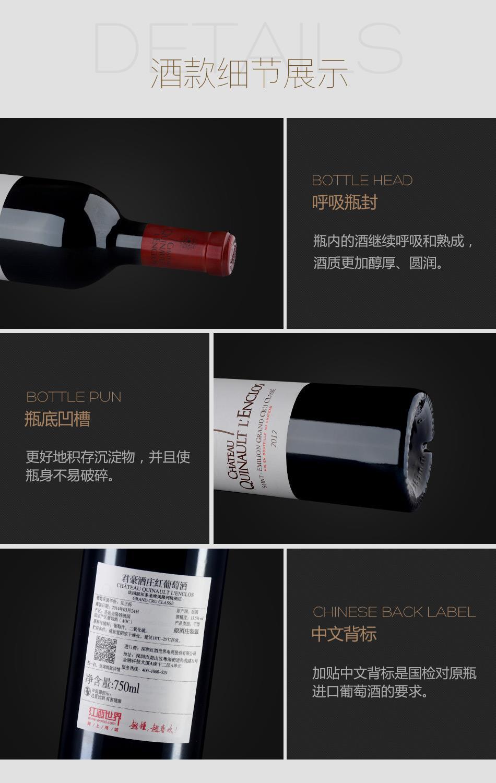 2012年君豪酒庄红葡萄酒-细节
