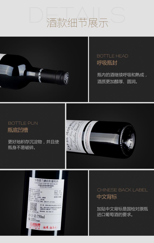 2012年卡地慕兰酒庄红葡萄酒-细节