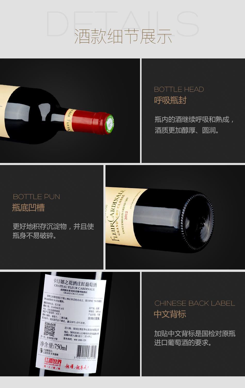 2012年卡汀娜之花酒庄红葡萄酒-细节