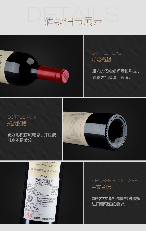 2012年科宾酒庄红葡萄酒-细节