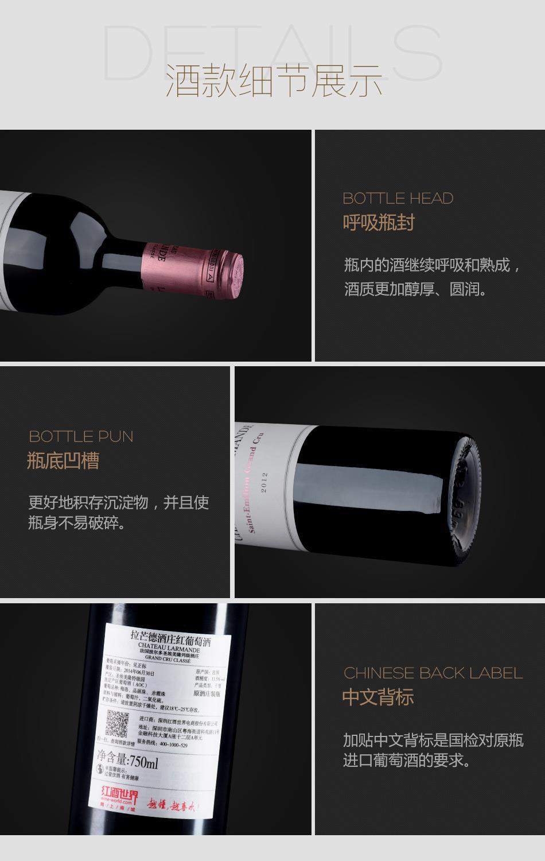 2012年拉芒德酒庄红葡萄酒-细节