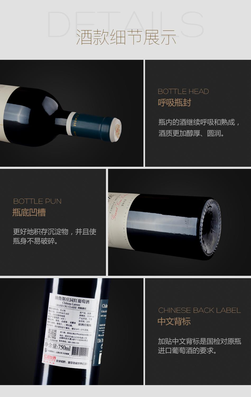 2012年纳鲁斯庄园红葡萄酒-细节