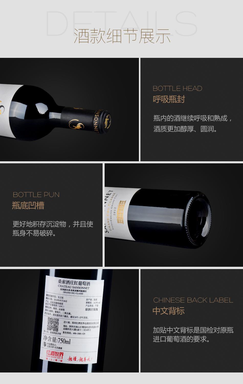 2012年桑索酒庄红葡萄酒-细节