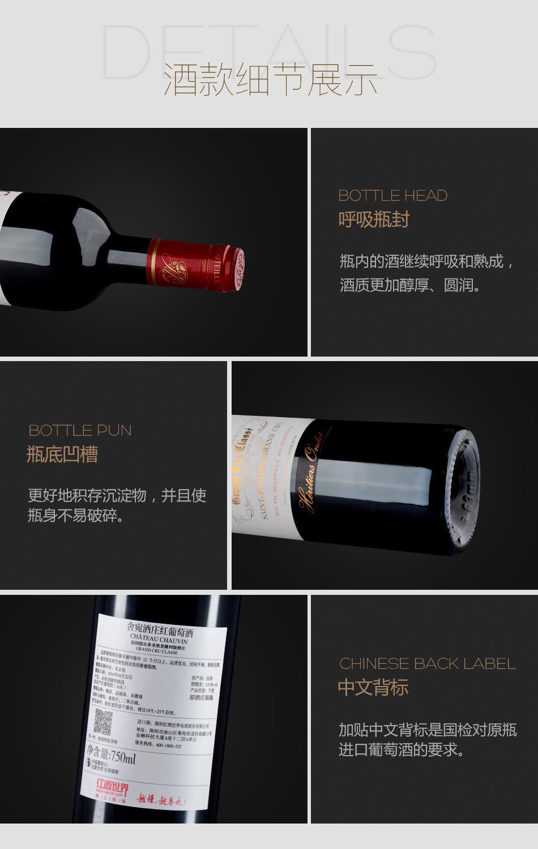 2012年舍宛酒庄红葡萄酒-细节