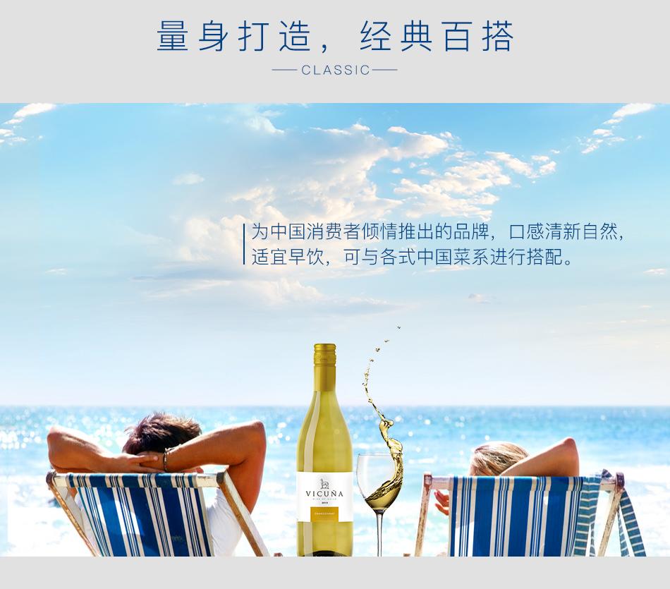 2013年干露羊驼霞多丽白葡萄酒亮点图3