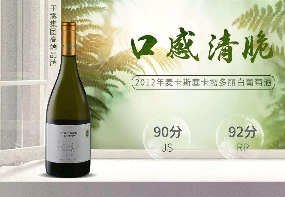 2012年麦卡斯塞卡霞多丽白葡萄酒亮点图1