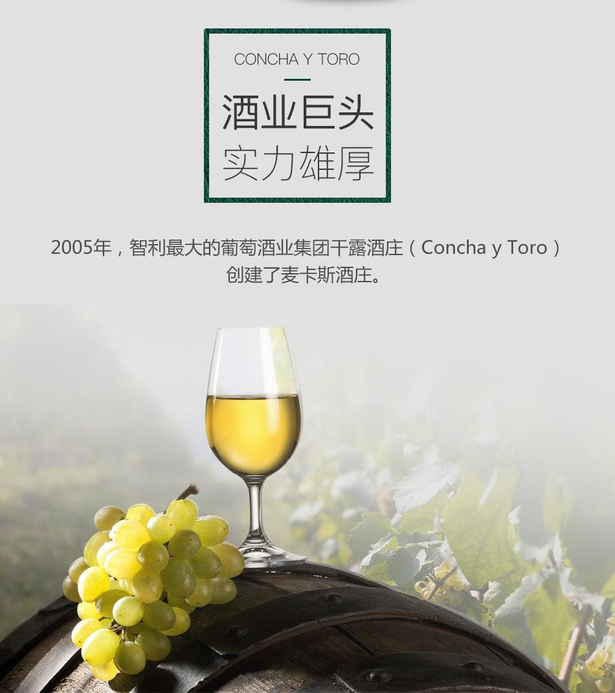 2014年麦卡斯特选珍藏霞多丽白葡萄酒亮点图2