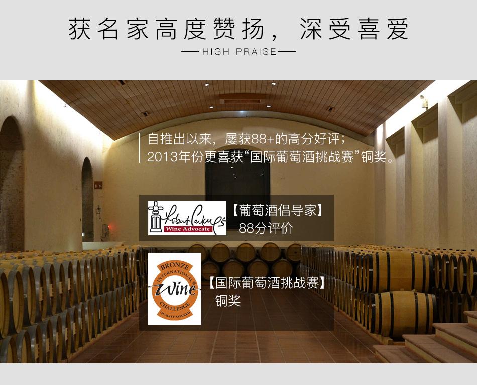 2013年麦卡斯珍藏霞多丽白葡萄酒亮点图3