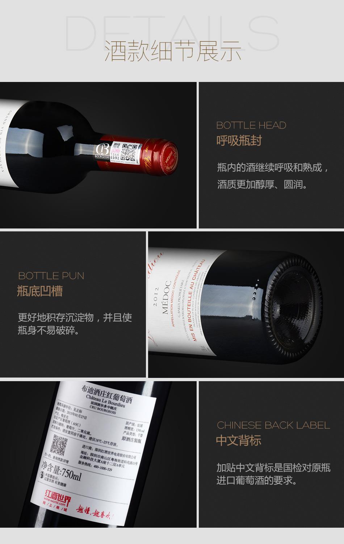 2012年布迪酒庄红葡萄酒