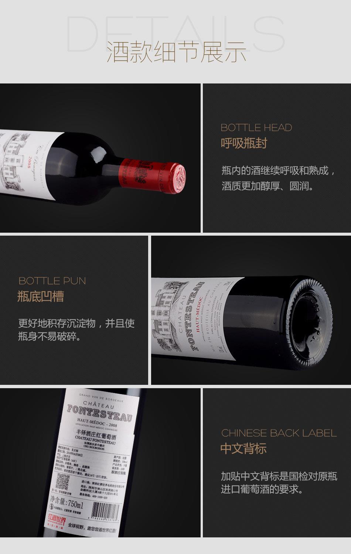 2008年丰铎酒庄红葡萄酒