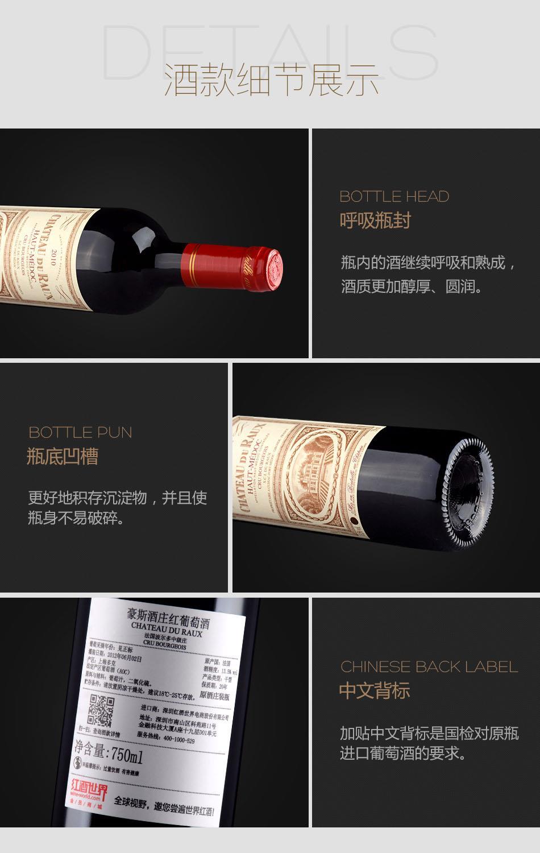 2010年豪斯酒庄红葡萄酒