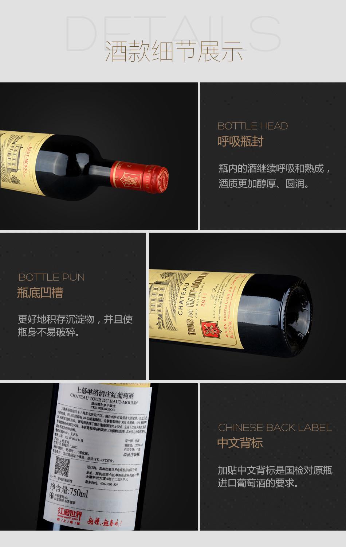 2011年上慕琳塔酒庄红葡萄酒