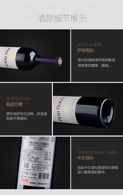 2012年小鲍克酒庄红葡萄酒