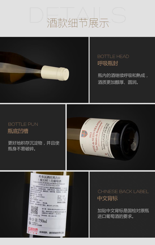 2013年杜布瓦酒庄邦古山(夜丘村)白葡萄酒-细节