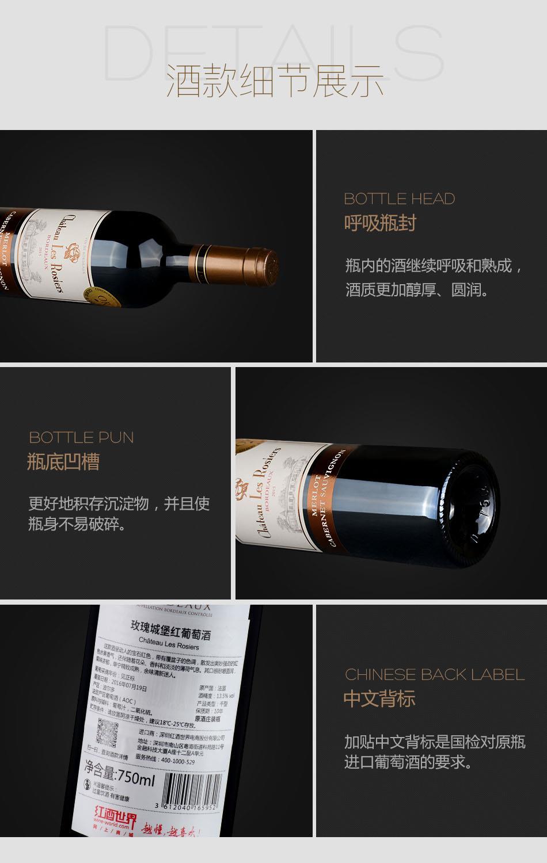 2015年玫瑰城堡红葡萄酒