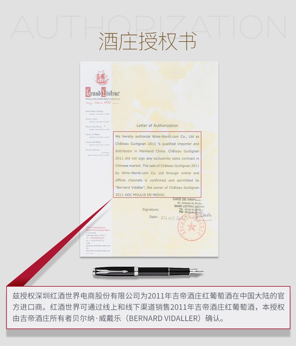 2011年吉帝酒庄红葡萄酒授权书