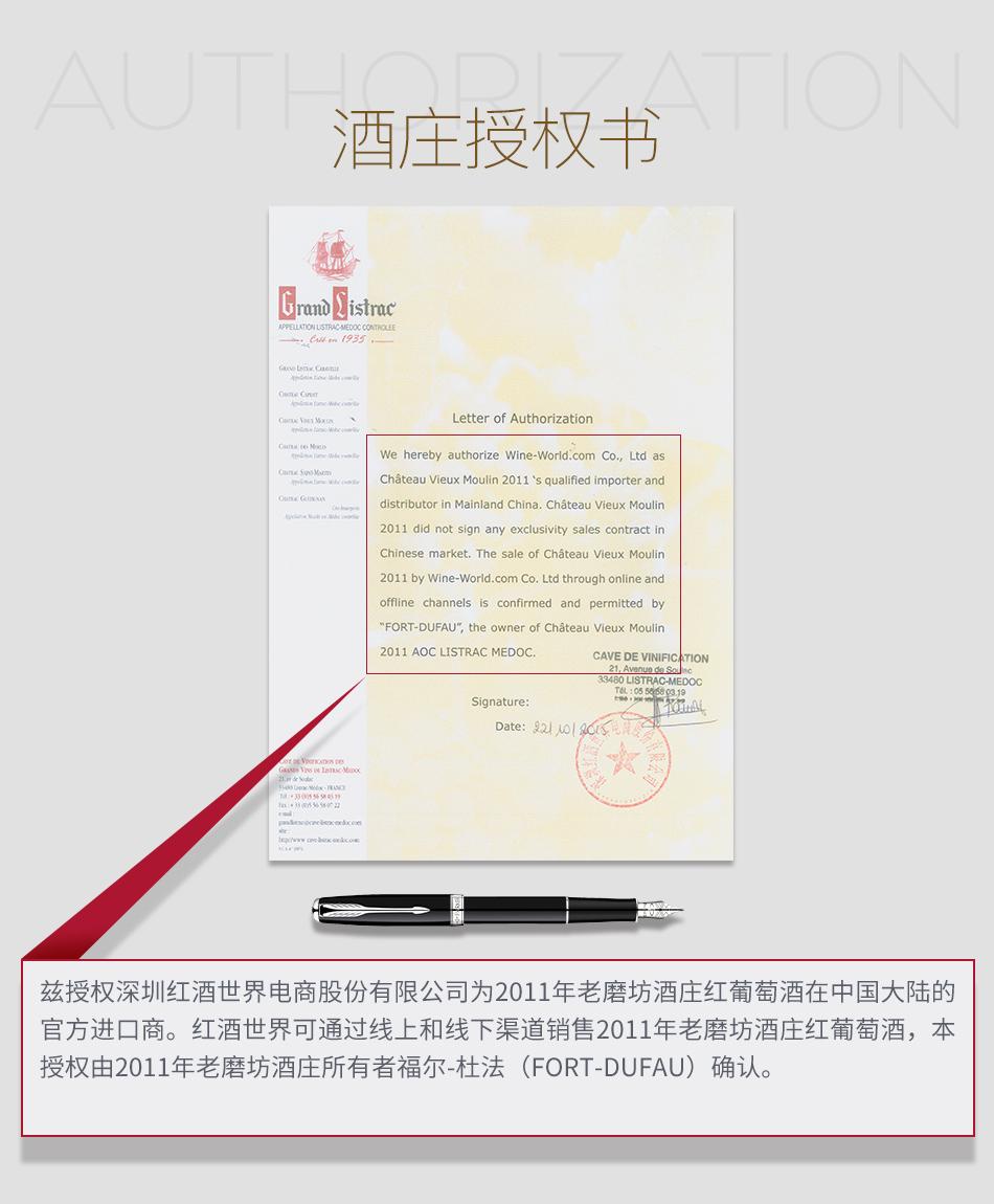 2011年老磨坊酒庄红葡萄酒授权书