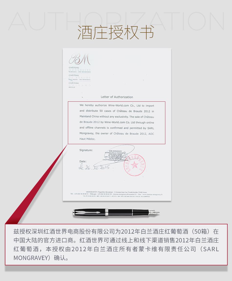 2012年白兰酒庄红葡萄酒授权书