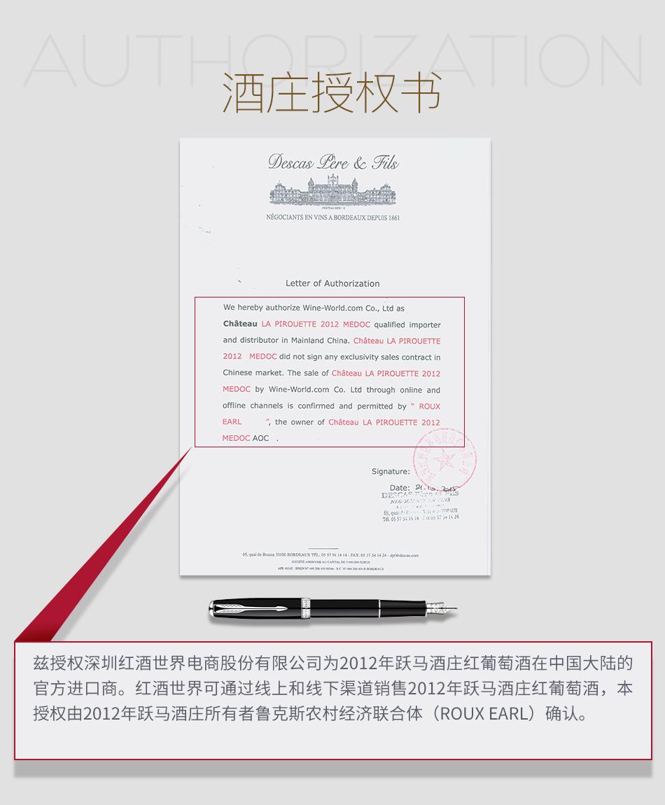 2012年跃马酒庄红葡萄酒授权书
