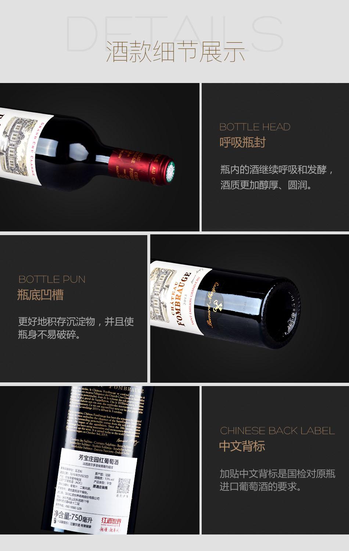 2013年芳宝庄园红葡萄酒
