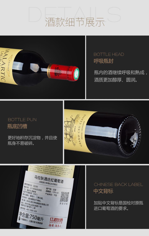 2013年马拉狄酒庄红葡萄酒