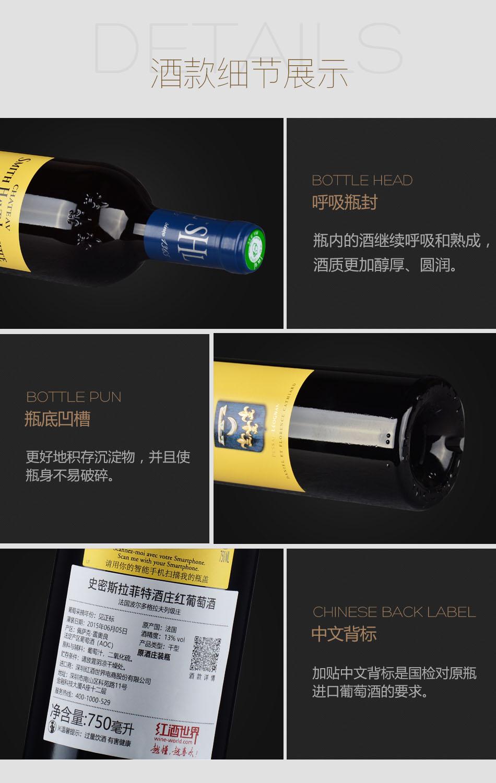 2013年史密斯拉菲特酒庄红葡萄酒