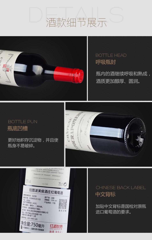 2007年拉图波美侯酒庄红葡萄酒