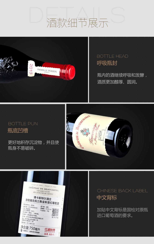 2013年博卡斯特尔酒庄致敬雅克佩兰教皇新堡红葡萄酒